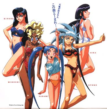 Tenchi Series 43 (32KB)